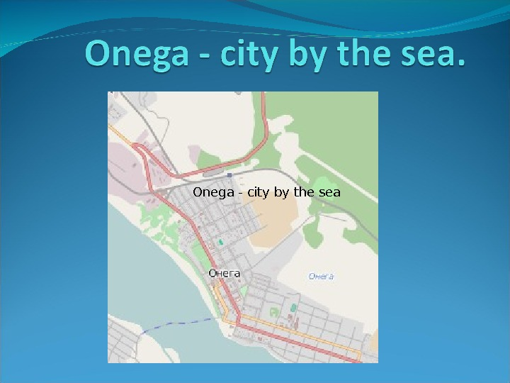 Onega - city by the sea