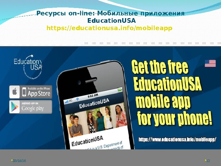 03/18/16 12 Ресурсы on-line :  Мобильные приложения  Education. USA https: //educationusa. info/mobileapp