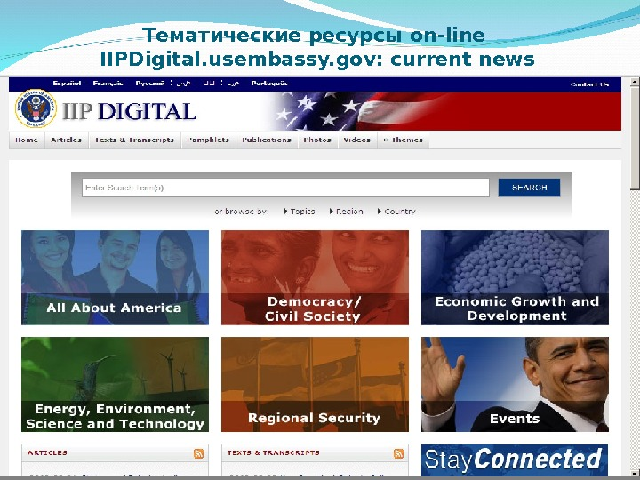 Тематические ресурсы on-line IIPDigital. usembassy. gov: current news 03/18/16 14