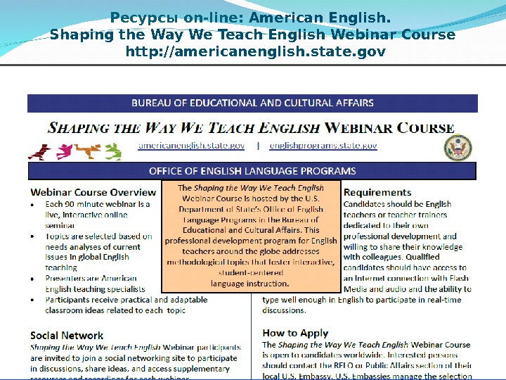03/18/16 17 Ресурсы on-line :  American English.  Shaping the Way We Teach English