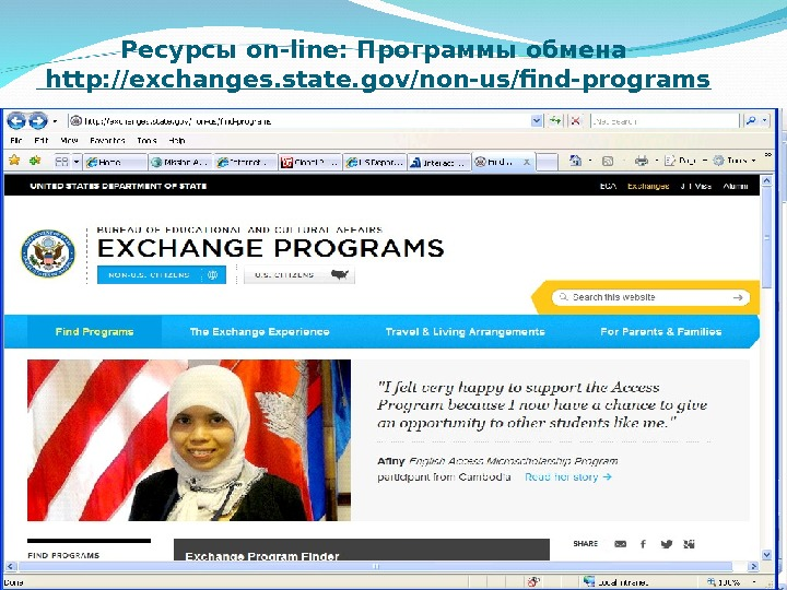Ресурсы on-line : Программы обмена http: //exchanges. state. gov/non-us/find-programs 03/18/16 18
