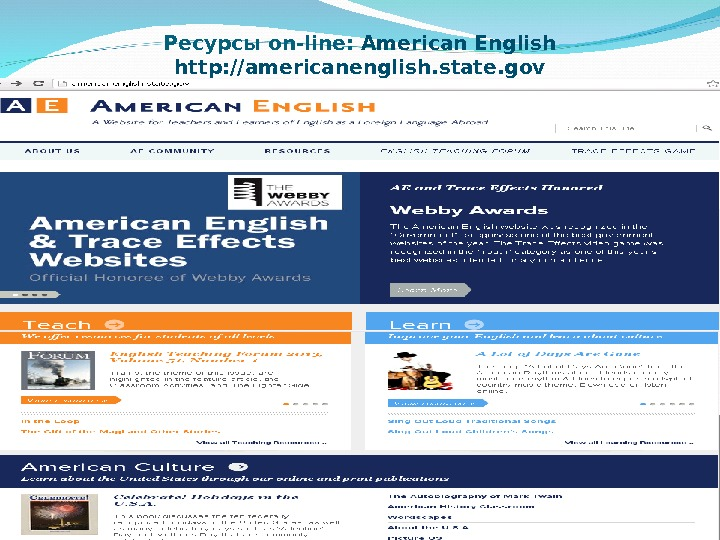 Ресурсы on-line :  American English http: //americanenglish. state. gov 03/18/16 7