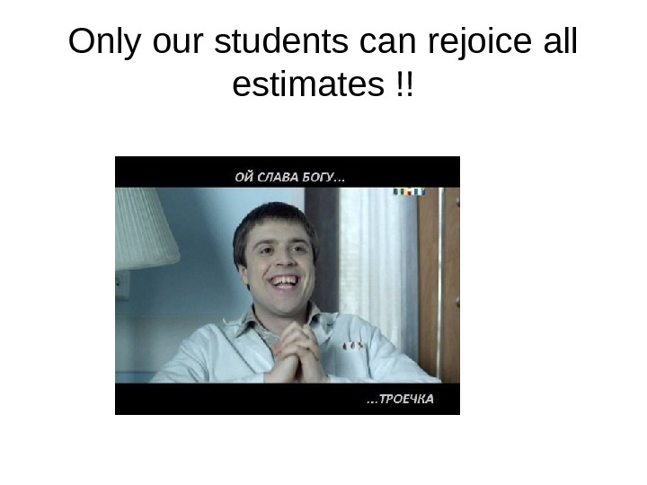 Only our students can rejoice all estimates !!