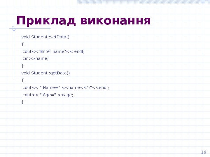 Приклад виконання void Student: : set. Data() {  coutEnter name endl;  cinname; } void