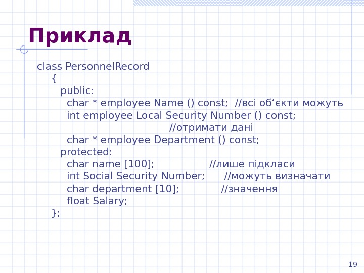 Приклад class Personnel. Record {  public:  char * employee Name () const;  //