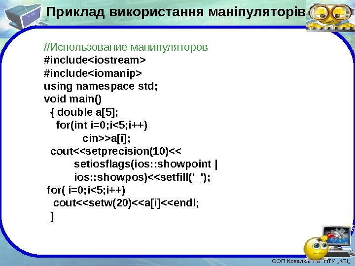 "ООП Ковалюк Т. В. НТУ ""КПІ""//Использование манипуляторов #includeiostream #includeiomanip using namespace std; void main()  {"