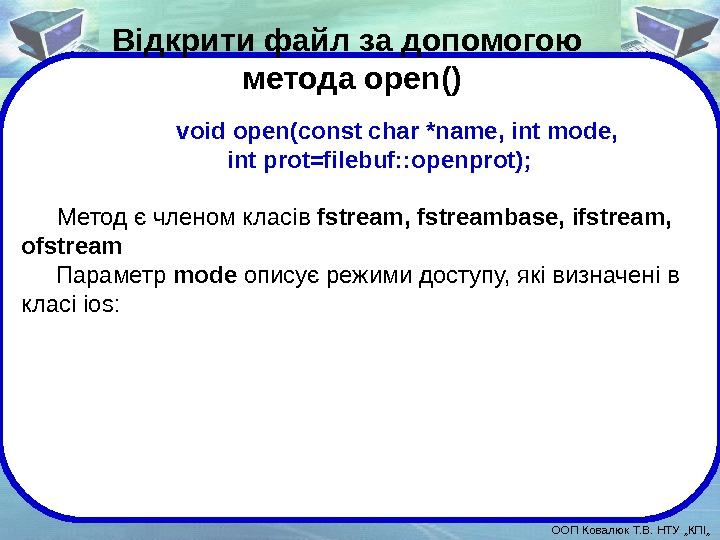 "ООП Ковалюк Т. В. НТУ ""КПІ""void open(const char *name, int mode, int prot=filebuf: : openprot); Метод"
