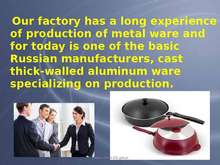 Our factory has a long experience of production of metal ware and for today is