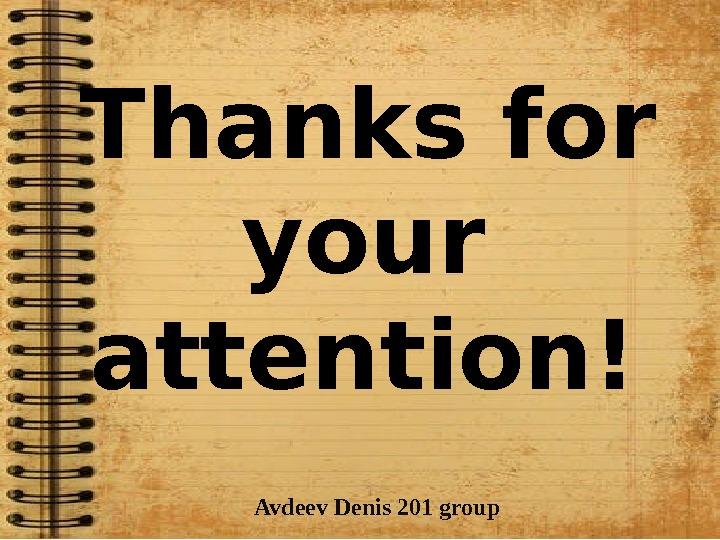 Thanks for your attention! Avdeev Denis 201 group