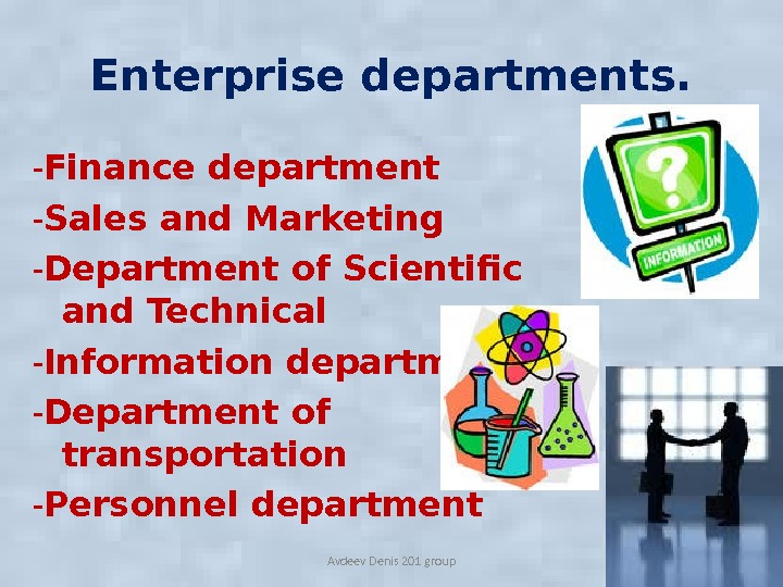 Enterprise departments. - Finance department - Sales and Marketing - Department of Scientific and Technical -