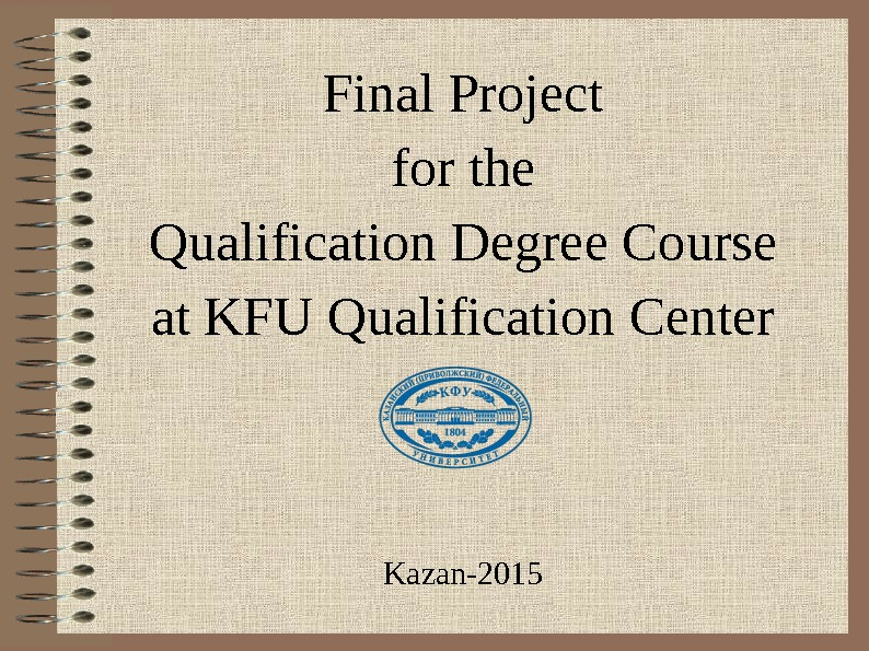 Final Project for the Qualification Degree Course at KFU Qualification Center Kazan-2015