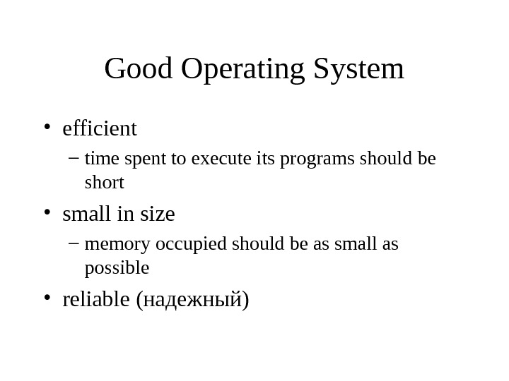 Good Operating System • efficient – time spent to execute its programs should be short •