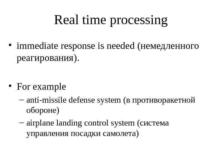 Real time processing • immediate response is needed  ( немедленного реагирования ).  • For
