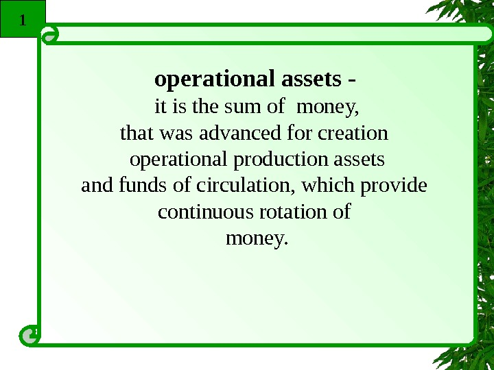 1 operational assets -  it is the sum of money, that was advanced