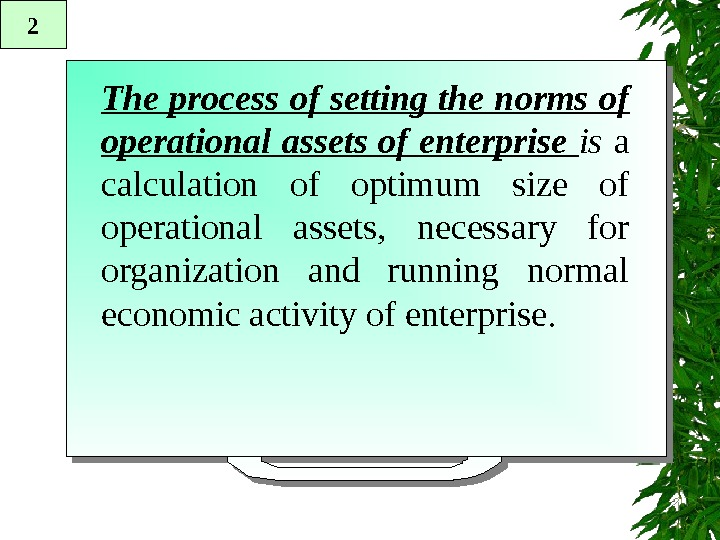 2 The process of setting the norms of operational assets of enterprise is a