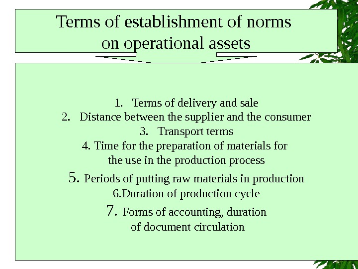 Terms of establishment of norms on operational assets 1. Terms of delivery and sale