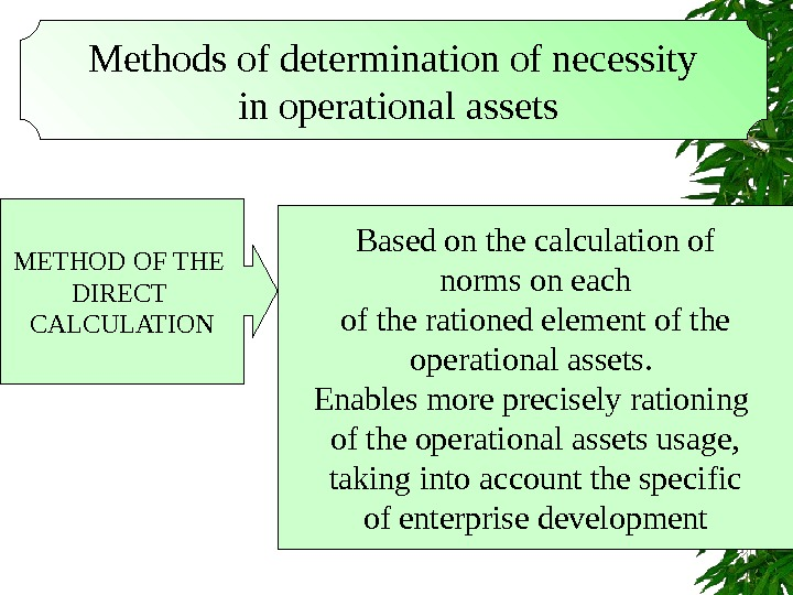 Methods of determination of necessity  in operational assets METHOD OF THE DIRECT CALCULATION