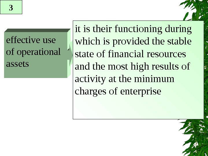 3 effective use of operational assets it is their functioning during which is provided