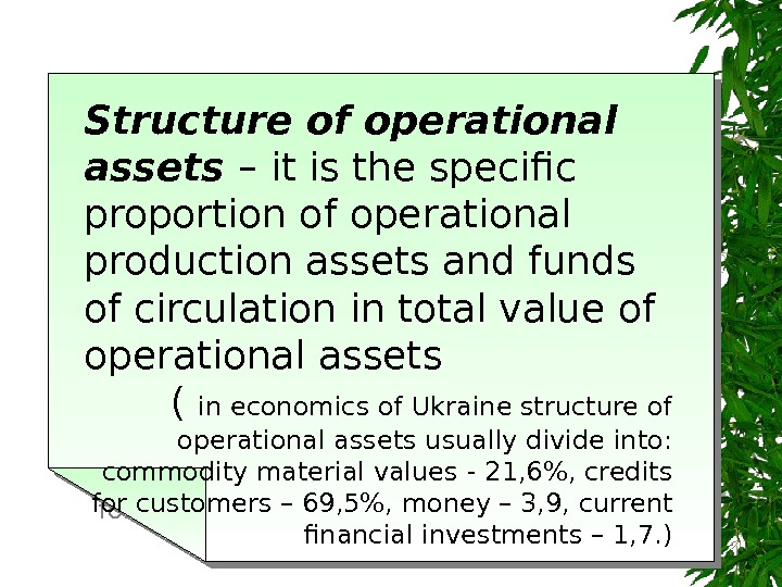 Structure of operational assets – it is the specific proportion of operational production assets