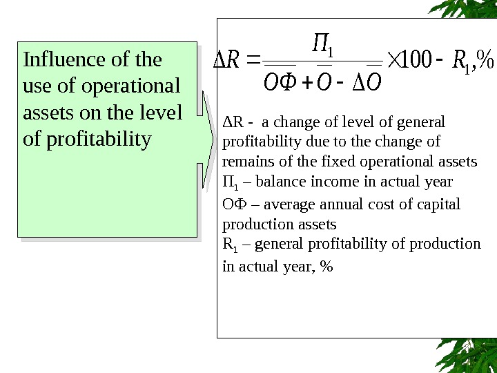 Influence of the use of operational assets on the level of profitability Δ R