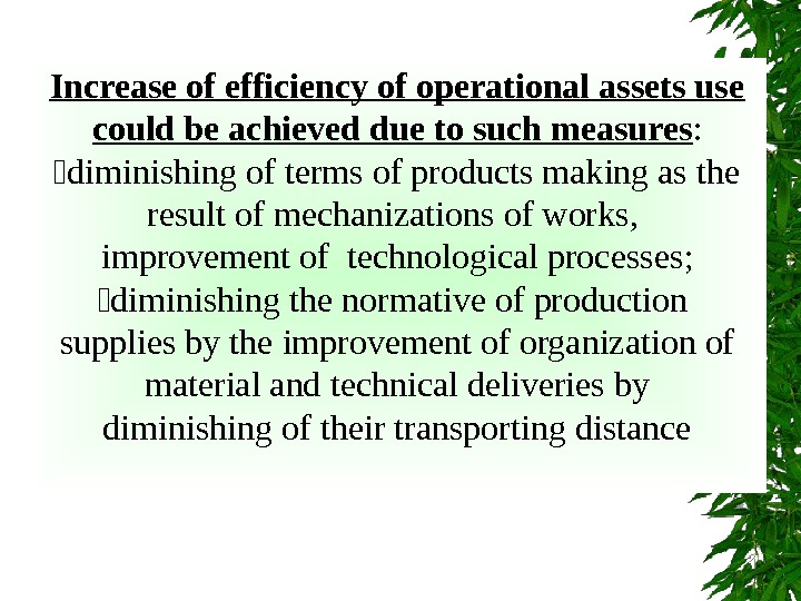 Increase of efficiency of operational assets use could be achieved due to such measures