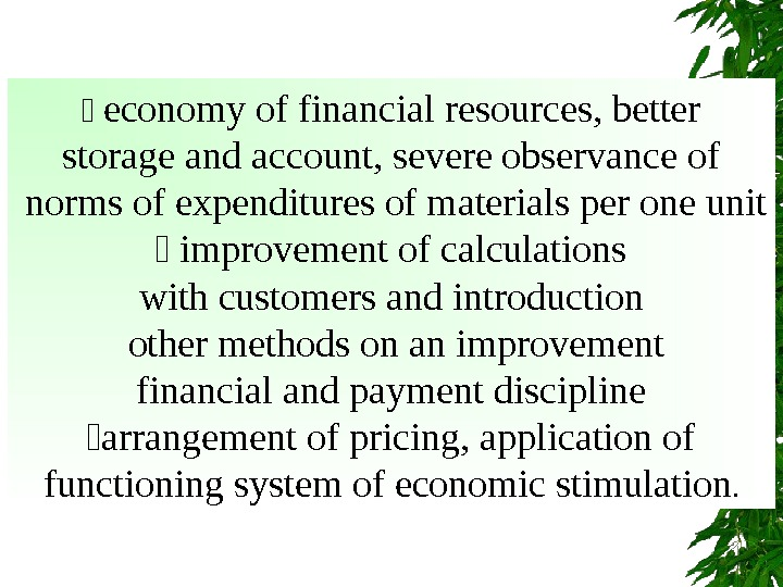 economy of financial resources, better storage and account, severe observance of  norms of expenditures