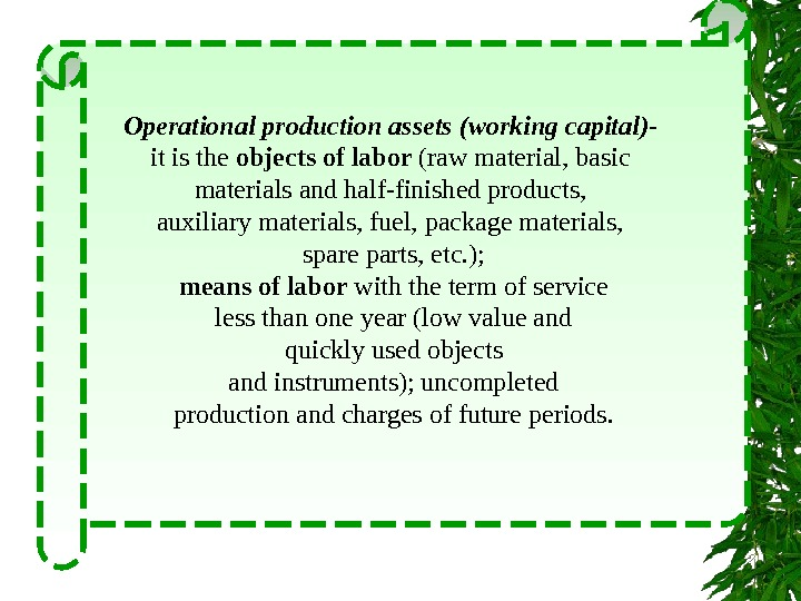 Operational production assets (working capital)- it is the objects of labor (raw material, basic