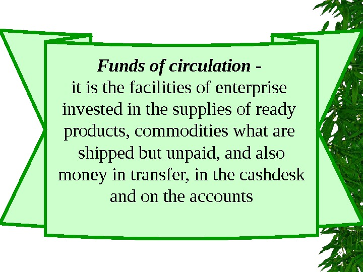 Funds of circulation - it is the facilities of enterprise invested in the supplies