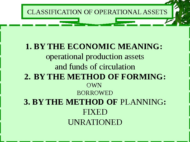 CLASSIFICATION OF OPERATIONAL ASSETS 1.  BY THE ECONOMIC MEANING :  operational production