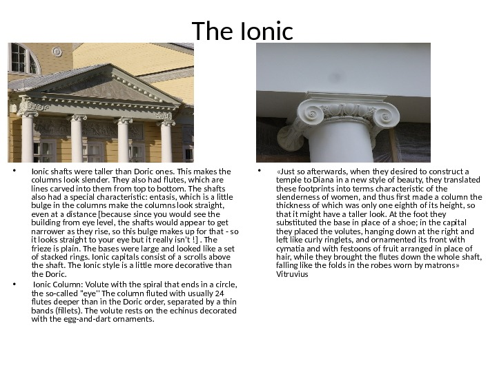 The Ionic • Ionic shafts were taller than Doric ones. This makes the columns look slender.