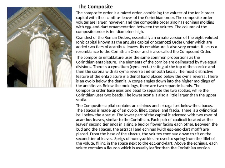 The Composite The composite order is a mixed order, combining the volutes of the Ionic order