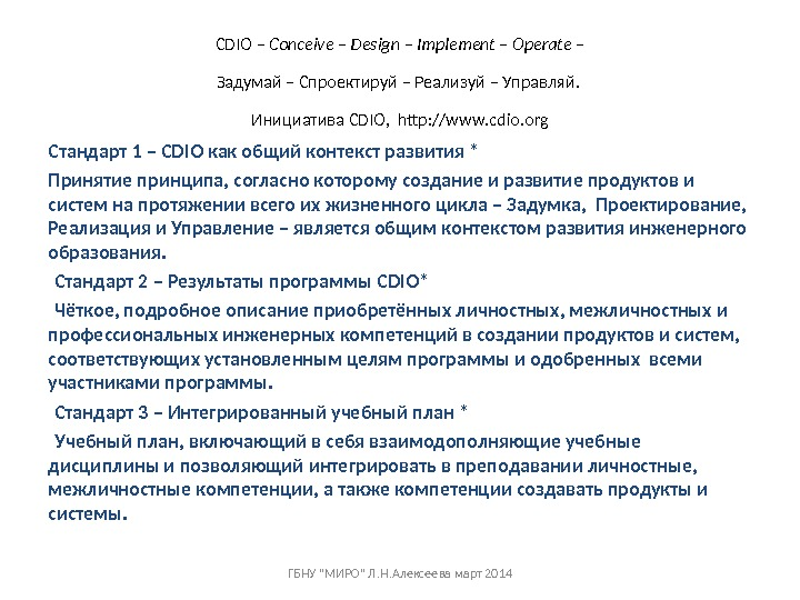 CDIO – Conceive – Design – Implement – Operate – Задумай – Спроектируй – Реализуй –