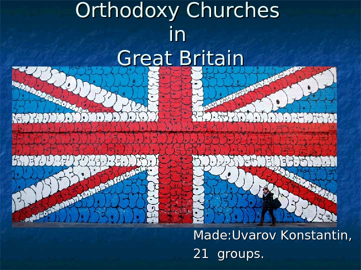 Orthodoxy Churches  in in Great Britain MM ade: Uvarov KK onstanti nn ,