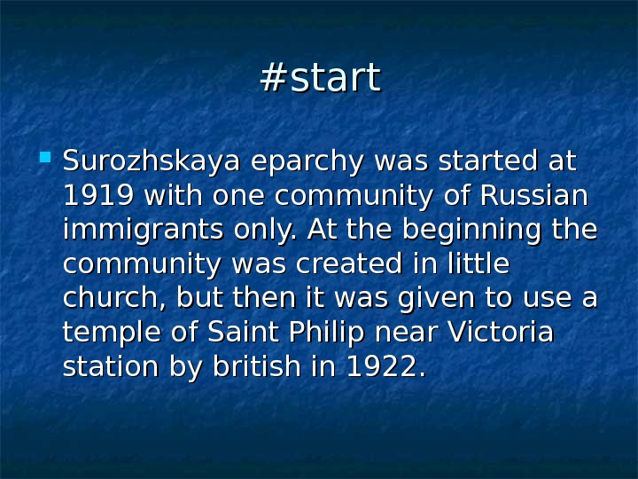 #start Surozhskaya eparchy was started at 1919 with one community of Russian immigrants only.