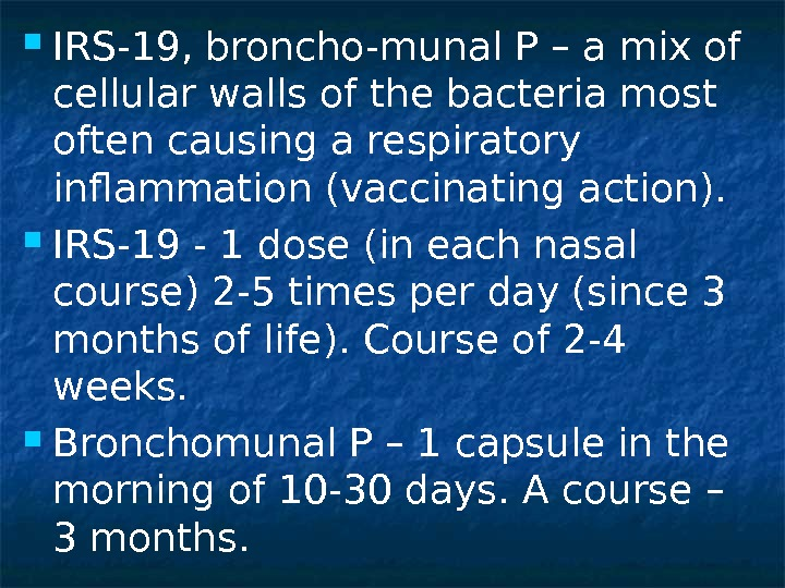 IRS-19, broncho-munal P – a mix of cellular walls of the bacteria most often causing