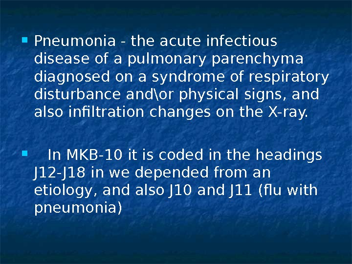 Pneumonia - the acute infectious disease of a pulmonary parenchyma diagnosed on a syndrome of