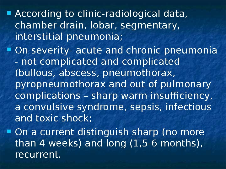 According to clinic -radiological data,  chamber-drain, lobar, segmentary,  interstit ial pneumonia;  On