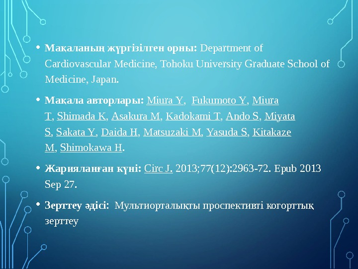 • Ма аланы ж ргізілген орны: қ ң ү Department of Cardiovascular Medicine, Tohoku University