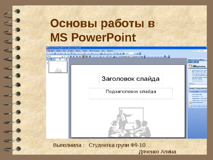 Основы работы в MS Power. Point В ы полнила :  Студентка групи Ф 9 -10