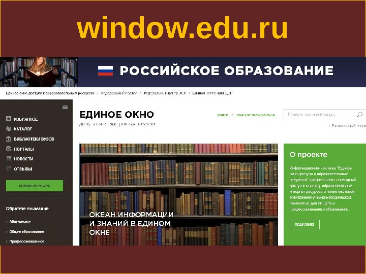 window. edu. ru