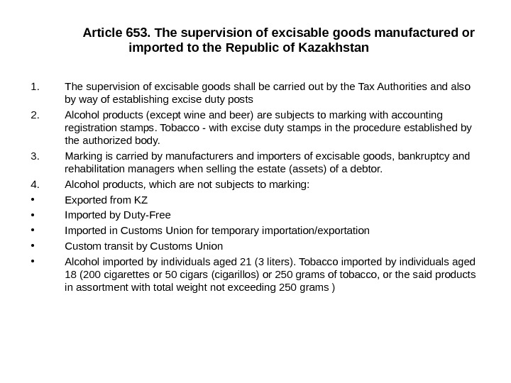 Article 653.  The supervision of excisable goods manufactured or imported to the Republic of Kazakhstan