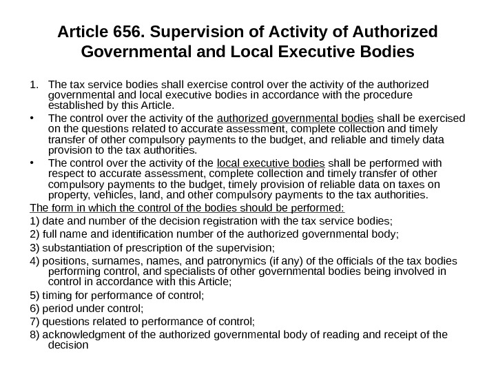 Article 656. Supervision of Activity of Authorized Governmental and Local Executive Bodies 1.  The tax