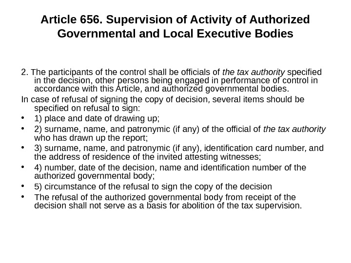 Article 656. Supervision of Activity of Authorized Governmental and Local Executive Bodies 2. The participants of