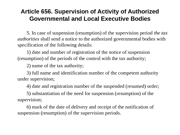 Article 656. Supervision of Activity of Authorized Governmental and Local Executive Bodies 5. In case of