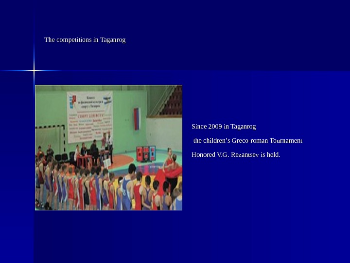 The competitions in Taganrog Since 2009 in Taganrog  the children's Greco-roman Tournament Honored