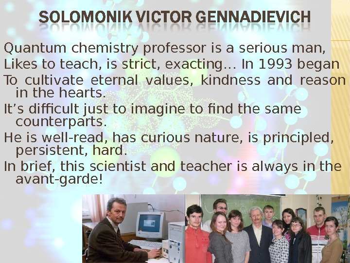 Quantum chemistry professor is a serious man, Likes to teach, is strict, exacting… In 1993 began