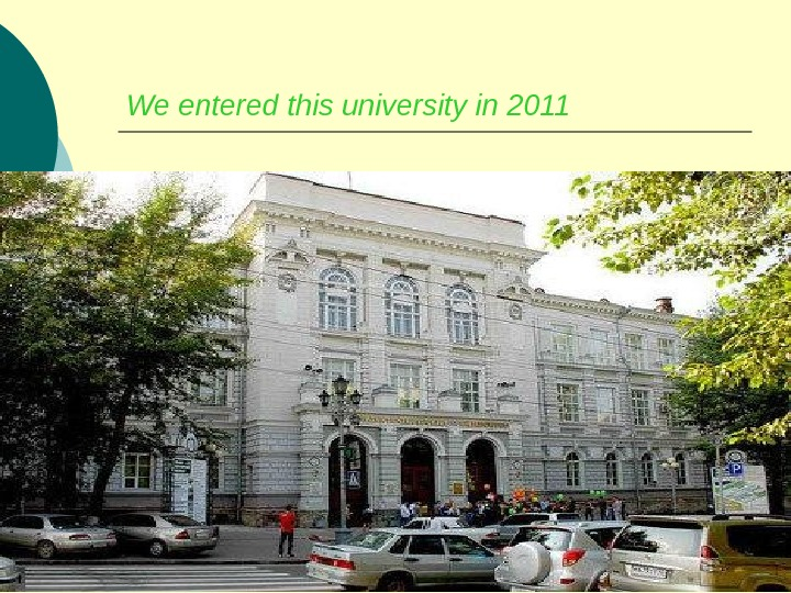 We entered this university in 2011