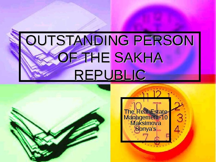 OUTSTANDING PERSON OF THE SAKHA REPUBLIC The Real Estate Management-10 Maksimova Sonya's