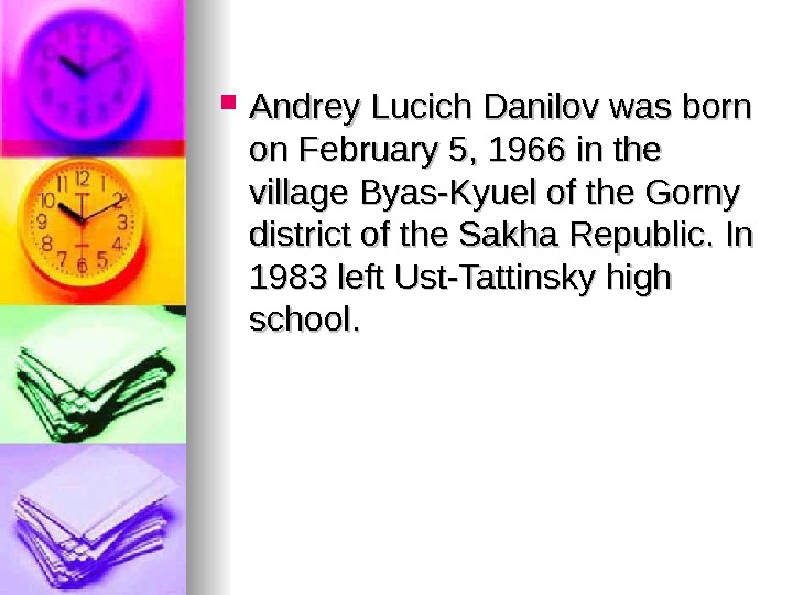 Andrey Lucich Danilov was born on February 5, 1966 in the village Byas-Kyuel of the
