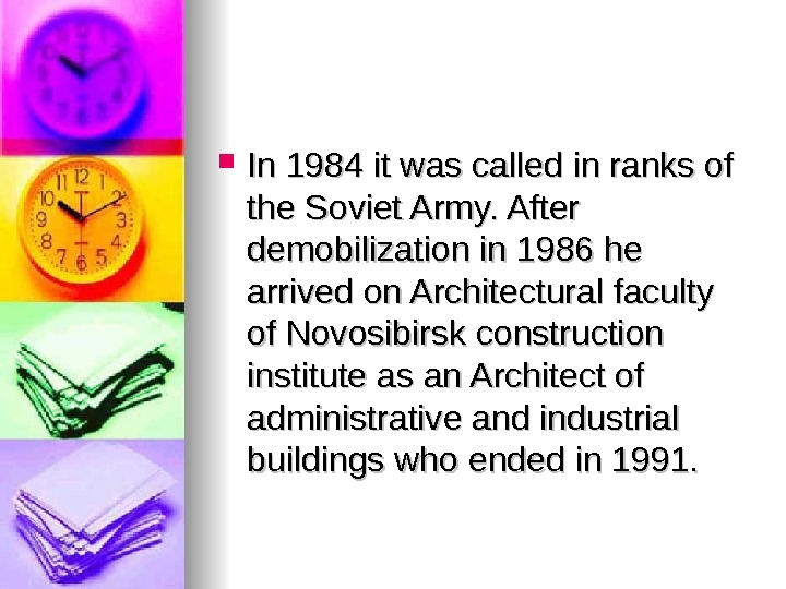 In 1984 it was called in ranks of the Soviet Army. After demobilization in 1986